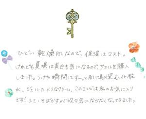 ディセンシア-サエルー口コミ-画像