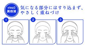 敏感肌用ブランド-ディセンシア-サエル美容液の使い方-イメージ