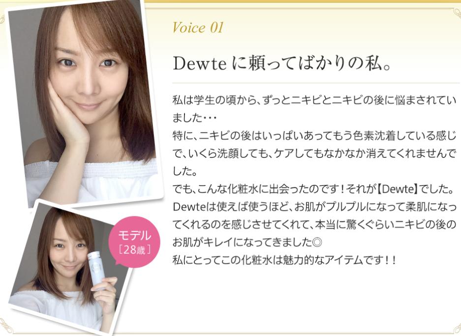 Dewte(デューテ)を使用したモデルの口コミ-画像