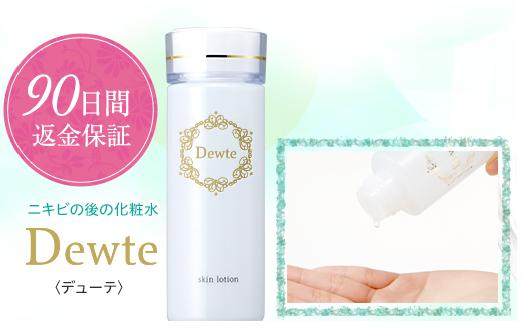 Dewte(デューテ)-画像