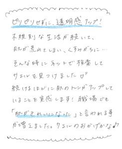 サエル口コミ-画像