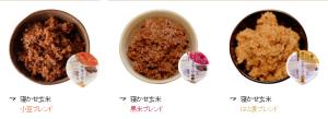 酵素玄米(寝かせ玄米)の種類-画像