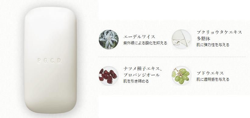 pgcd-朝用のサボン クレールの成分-画像