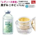【レディース有吉で紹介】EGF配合美尻クリームの実力・どこで購入できるの?